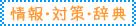 menubar_jouhou.jpg