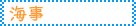 menubar_maritime.jpg