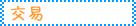menubar_trade.jpg